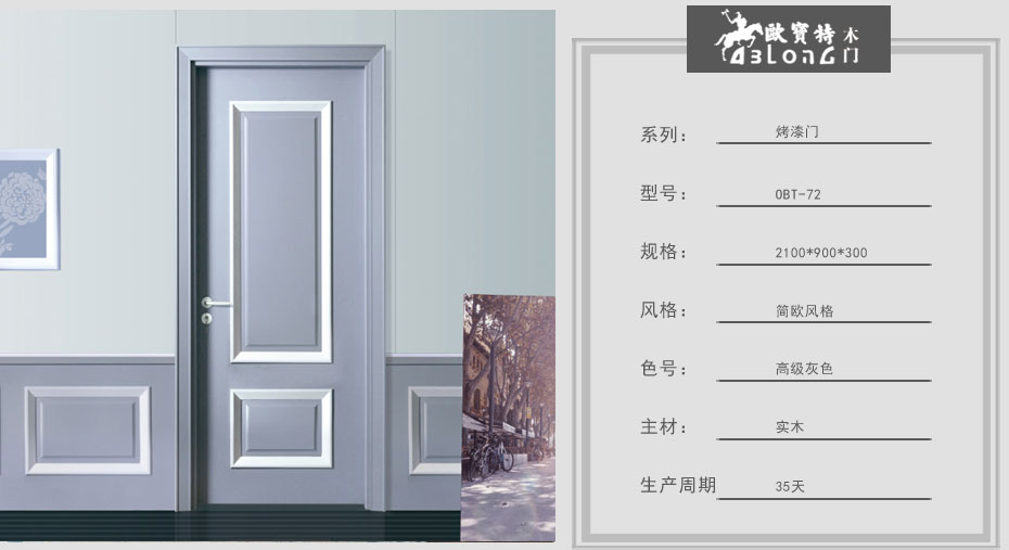 高级灰套色烤漆门参数